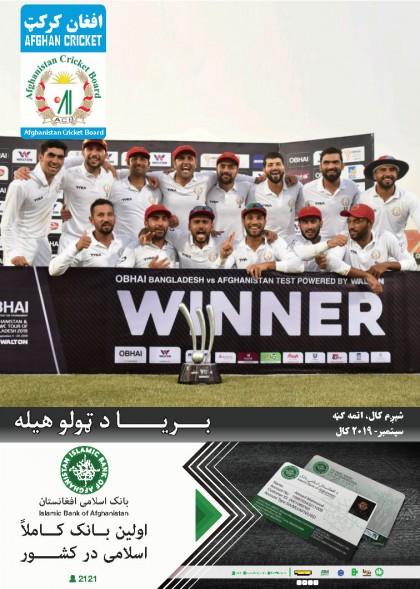 https://cdn.cricket.af/magazines/images/1572270600photo.jpg
