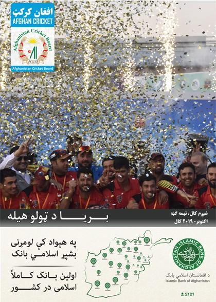 https://cdn.cricket.af/magazines/images/1574502073photo.jpg