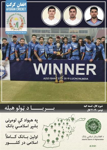 https://cdn.cricket.af/magazines/images/1579768687photo.jpg