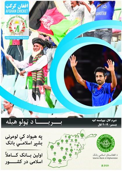 https://cdn.cricket.af/magazines/images/1579770388photo.jpg