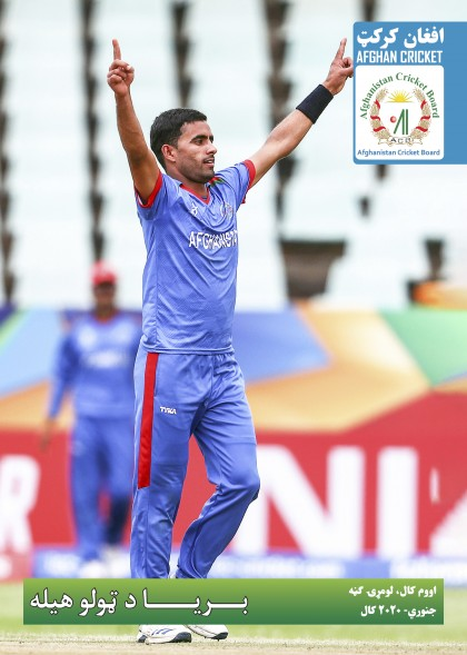 https://cdn.cricket.af/magazines/images/1581924247photo.jpg