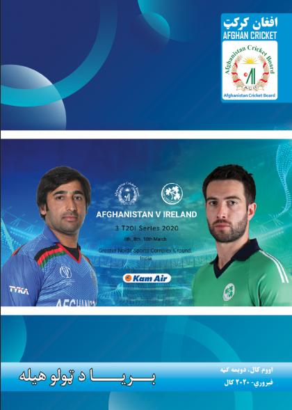 https://cdn.cricket.af/magazines/images/1583054163photo.png