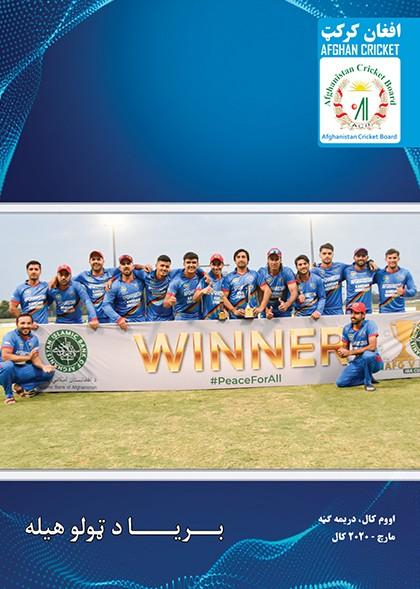https://cdn.cricket.af/magazines/images/1588168659photo.jpg