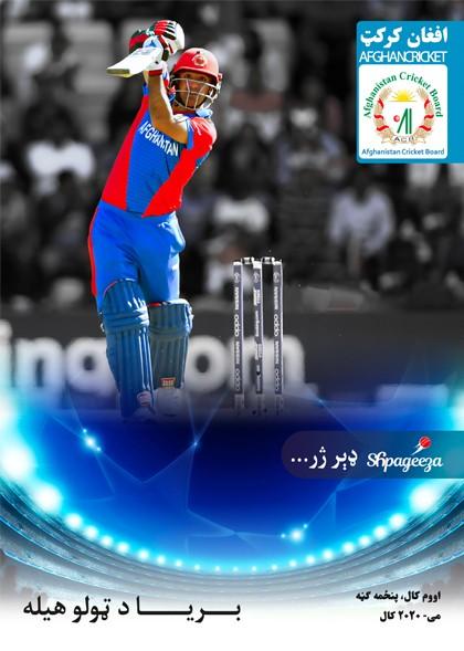 https://cdn.cricket.af/magazines/images/1592724058photo.jpg