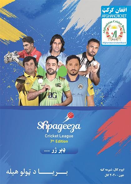 https://cdn.cricket.af/magazines/images/1594125707photo.jpg
