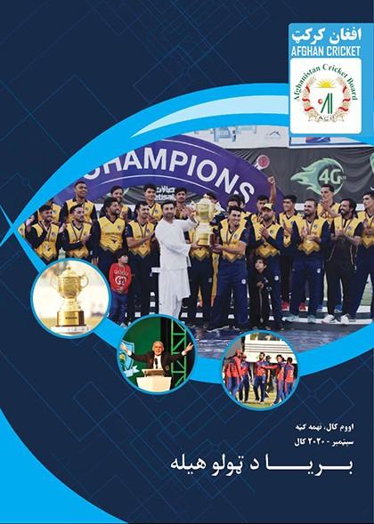 https://cdn.cricket.af/magazines/images/1607412441photo.jpg