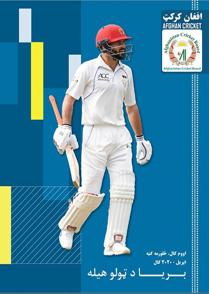 https://cdn.cricket.af/magazines/images/1607834659photo.JPG